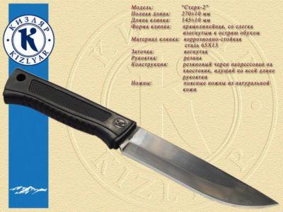кизлярские (278)