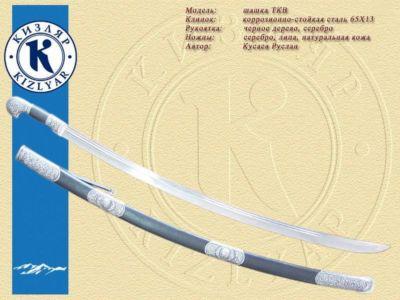 кизлярские (313)