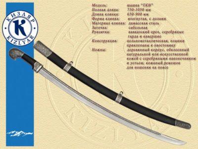 кизлярские (314)