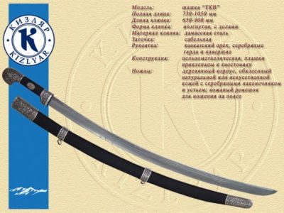 кизлярские (315)
