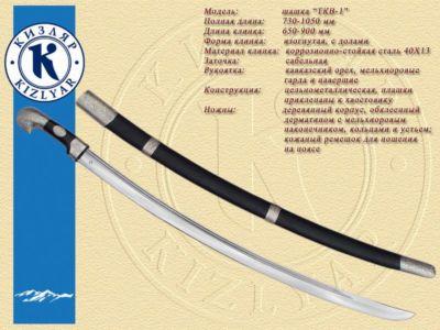 кизлярские (316)