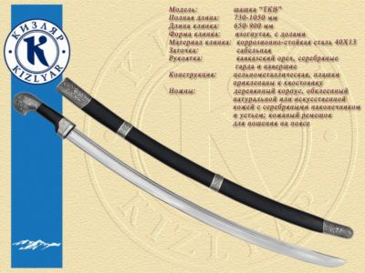 кизлярские (317)