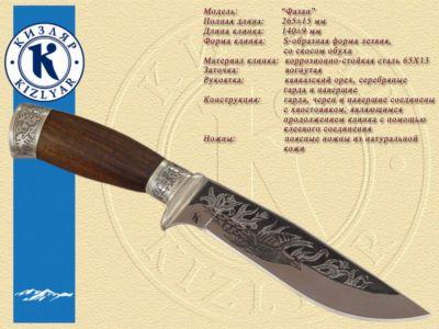 кизлярские (350)