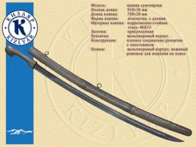 кизлярские (372)
