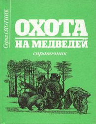 В.В.КОРОЛЕВ-ОХОТА НА МЕДВЕДЕЙ