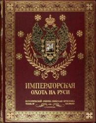 Н.КУТЕПОВ-ИМПЕРАТОРСКАЯ ОХОТА НА РУСИ