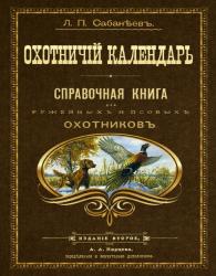 Л.П.САБАНЕЕВ-ОХОТНИЧИЙ КАЛЕНДАРЬ