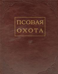 А.М.ВЕНЦЕСЛАВСКИЙ-ПСОВАЯ ОХОТА