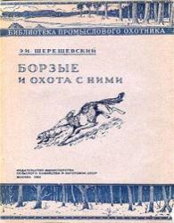 Э.Н.ШЕРЕШЕВСКИЙ-БОРЗЫЕ И ОХОТА С НИМИ