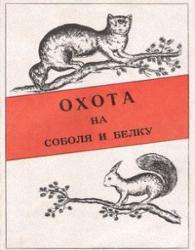 В.Б.КОЛЫЧЕВ-ОХОТА НА СОБАЛЯ И БЕЛКУ
