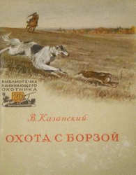 В.И.КАЗАНСКИЙ-ОХОТА С БОРЗОЙ