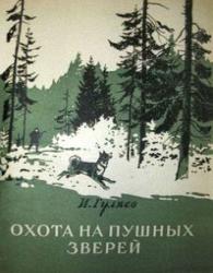 И.ГУЛЯЕВ-ОХОТА НА ПУШНЫХ ЗВЕРЕЙ