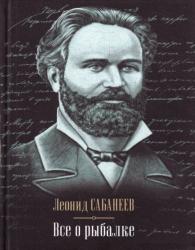 Л.П.САБАНЕЕВ.