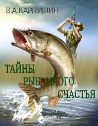 В.А.КАРПУШИН-ТАЙНЫ РЫБАЦКОГО СЧАСТЬЯ