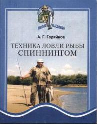 А.Г.ГОРЯЙНОВ-ТЕХНИКА ЛОВЛИ РЫБЫ СПИНИНГОМ