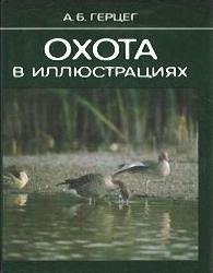 ГЕРЦЕГ А.Б. ОХОТА В ИЛЛЮСТРАЦИЯХ