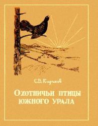 С.В.КИРИКОВ-ОХОТНИЧЬИ ПТИЦЫ ЮЖНОГО УРАЛА