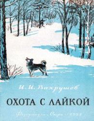 И.И.ВАХРУШЕВ-ОХОТА С ЛАЙКОЙ