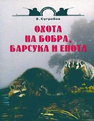 В.СУГРОБОВ-ОХОТА НА БОБРА.БАРСУКА И ЕНОТА