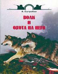 В.СУГРОБОВ-ВОЛК И ОХОТА НА НЕГО