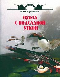 В.СУГРОБОВ-ОХОТА С ПОДСАДНОЙ УТКОЙ