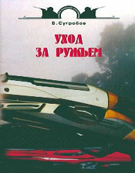 В.СУГРОБОВ-УХОД ЗА РУЖЬЕМ