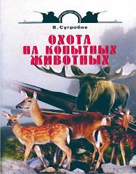 В.СУГРОБОВ-ОХОТА НА КОПЫТНЫХ ЖИВОТНЫХ