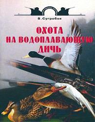В.СУГРОБОВ-ОХОТА НА ВОДОПЛАВАЮЩУЮ ДИЧЬ