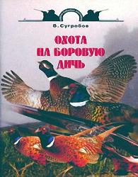 В.СУГРОБОВ-ОХОТА НА БОРОВУЮ ДИЧЬ
