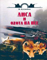 В.СУГРОБОВ-ЛИСА