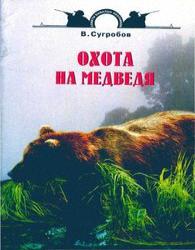 В.СУГРОБОВ-ОХОТА НА МЕДВЕДЯ