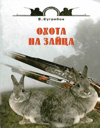 В.СУГРОБОВ-ОХОТА НА ЗАЙЦА