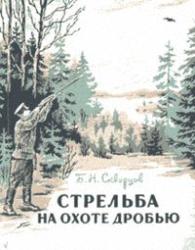Б.Н.СКВОРЦОВ-СТРЕЛЬБА НА ОХОТЕ ДРОБЬЮ