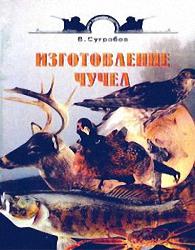 В.СУГРОБОВ-ИЗГОТОВЛЕНИЕ ЧУЧЕЛ