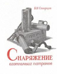 Б.Н.СКВОРЦОВ-СНАРЯЖЕНИЕ ОХОТНИЧЬИХ ПАТРОНОВ