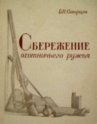 Б.Е.СКВОРЦОВ-СБЕРЕЖЕНИЕ ОХОТНИЧЬЕГО ОРУЖИЯ
