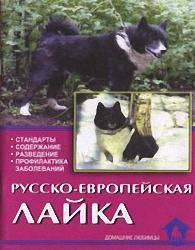 Е.Ю.КОНЬКОВА-РУССКО-ЕВРОПЕЙСКАЯ ЛАЙКА