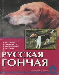 Е.Ю.КОНЬКОВА-РУССКАЯ ГОНЧАЯ