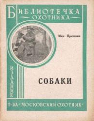 М.ПРИШВИН-СОБАКИ