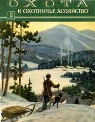 ОХОТА. 2-1957