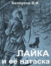 В.БЕЛОУСОВ. ЛАЙКА И ЕЁ НАТАСКА