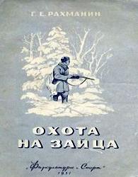 Г.Е.РАХМАНИН