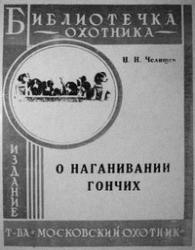 Н.Н.ЧЕЛИЩЕВ-О НАГАНИВАНИИ ГОНЧИХ
