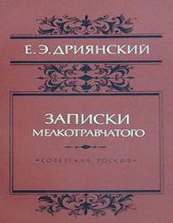 Е.Э.ДРИЯНСКИЙ-ЗАПИСКИ МЕЛКОТРАВЧЕГО