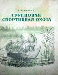 Г.И.ИВАНОВ-ГРУПОВАЯ СПОРТИВНАЯ ОХОТА