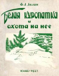 Ф.А.ЛЯЛИН-БЕЛАЯ КУРОПАТКА И ОХОТА НА НЕЕ