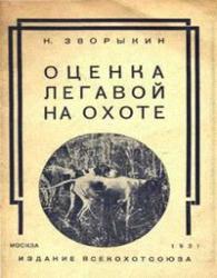 Н.А.ЗВОРЬКИН-ОЦЕНКА ЛЕГАВОЙ НА ОХОТЕ