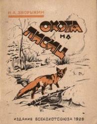 Н.А.ЗВОРЬКИН-ОХОТА НА ЛИСИЦ