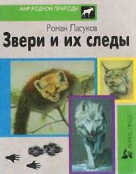 Р.ЛАСУКОВ-ЗВЕРИ И ИХ СЛЕДЫ