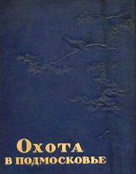 Г.А.МЕЩЕРЯКОВ-ОХОТА В ПОДМОСКОВЬЕ